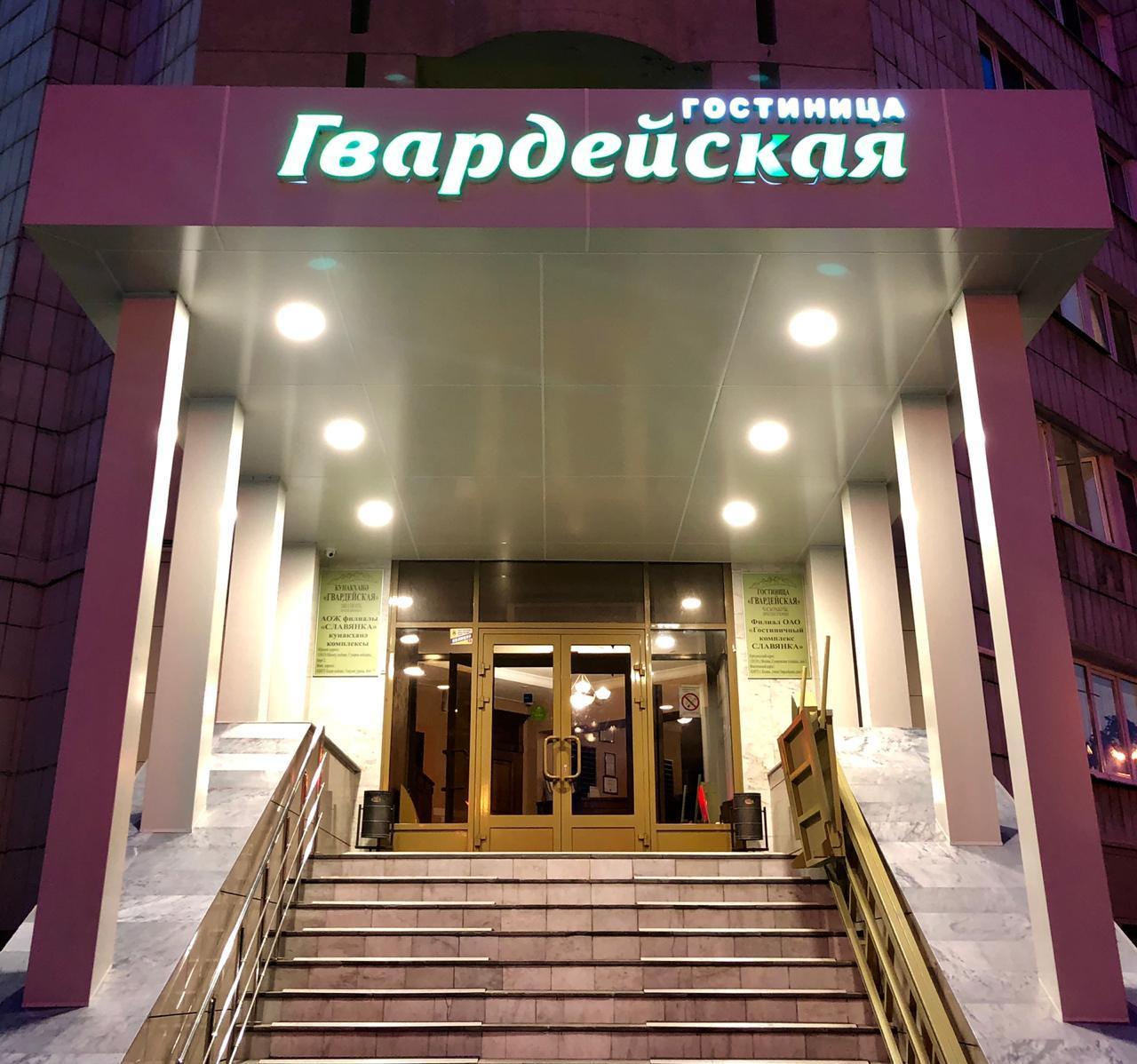 (c) Gvardeyskaya-slavhotels.ru